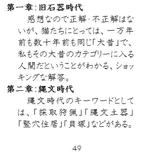 教科書ガイド旧石器時代.png